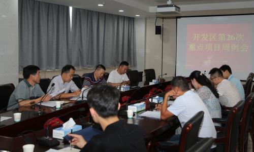 孔祥衛主持召開開發區第26次重點項目周例會 中國財經新聞網 www.fuxhr.tw