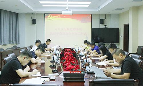 以考促学 强化执纪审查安全意识 中国财经新闻网 www.prcfe.com