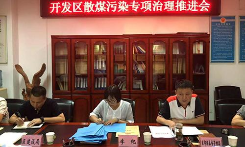 我区召开散煤污染专项治理推进会 中国财经新闻网 www.prcfe.com